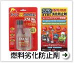燃料劣化防止剤